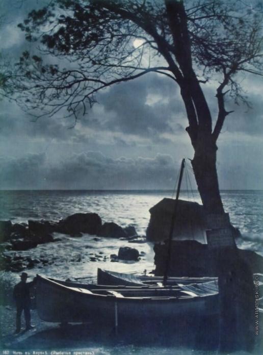 Сокорнов В. Н. Ночь в Алупке. (Рыбачья пристань)