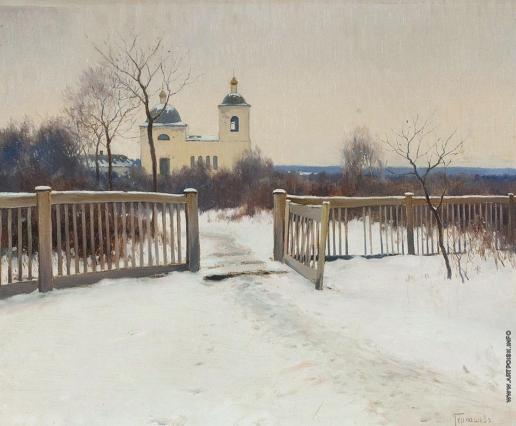 Гермашев М. М. Зимний пейзаж
