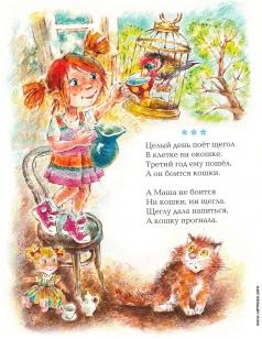 Комракова Е. А. Иллюстрация к стихотворению Агнии Барто