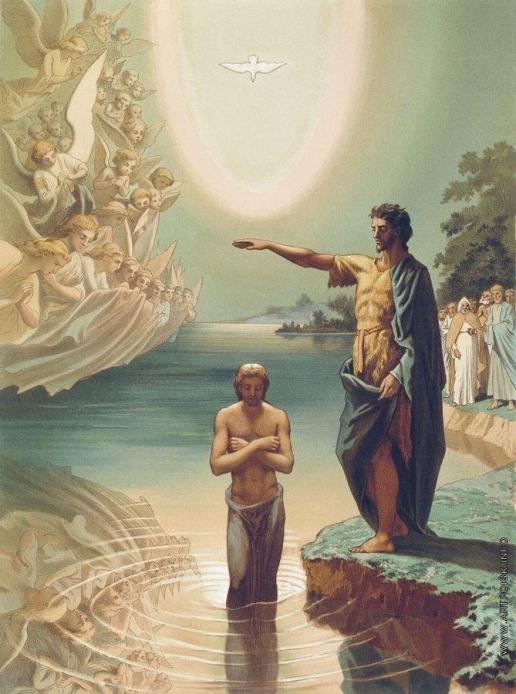 Гагарин Г. Г. Крещение Христово