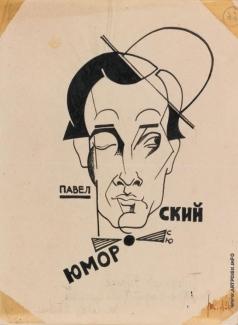 Юткевич С. И. Эскиз циркового плаката