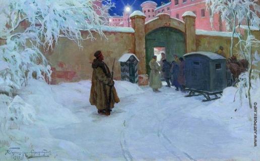 Горюшкин-Сорокопудов И. С. Привоз арестантов