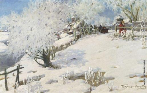 Горюшкин-Сорокопудов И. С. Солнце – на лето, зима – на мороз
