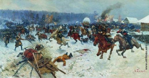 Греков М. Б. Атака шведов ярославскими драгунами у деревни Эрестфер 29 декабря 1701 года