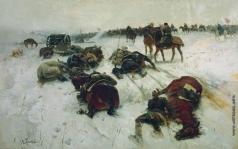 Греков М. Б. Замерзшие казаки генерала Павлова