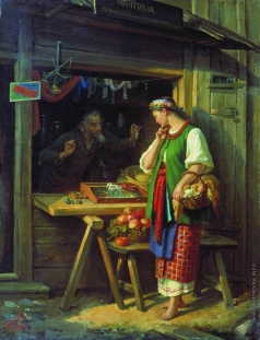 Грибков С. И. В лавке