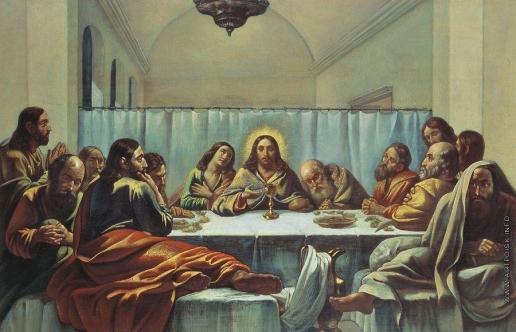 Живаго С. А. Тайная вечеря. 1845-