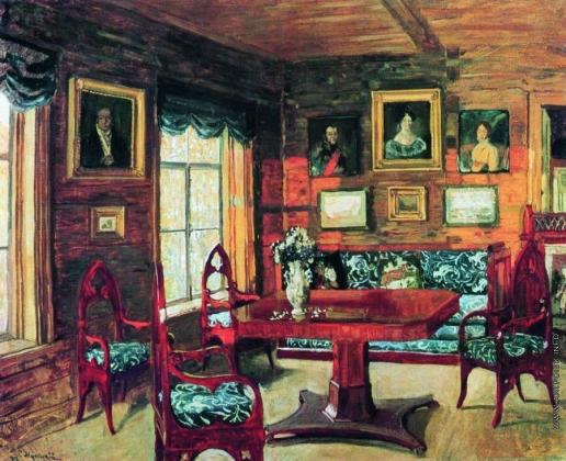 Жуковский С. Ю. Былое. Комната старого дома
