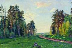 Жуковский С. Ю. Дорога