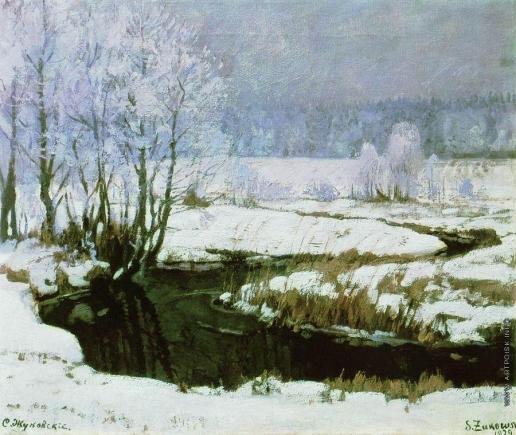 Жуковский С. Ю. Начало зимы