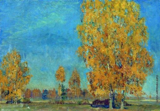 Жуковский С. Ю. Осень