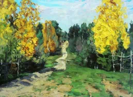 Жуковский С. Ю. Осень. Дорога