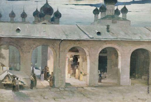 Калмыков И. Л. Торговые ряды у Ростовского кремля