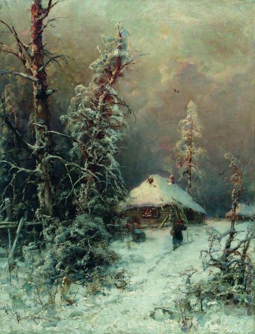 Клевер Ю. Ю. Зимний пейзаж с домом