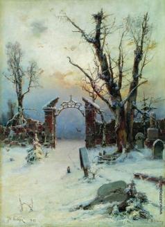 Клевер Ю. Ю. Зимой на кладбище