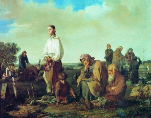 Корзухин А. И. Поминки на кладбище
