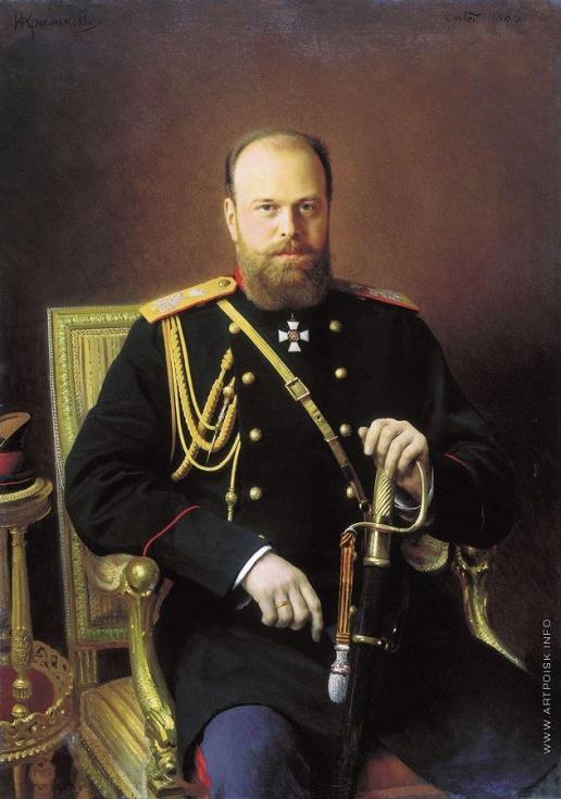 Крамской И. Н. Портрет Александра III