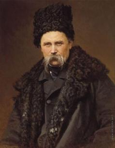 Крамской И. Н. Портрет поэта и художника Тараса Григорьевича Шевченко