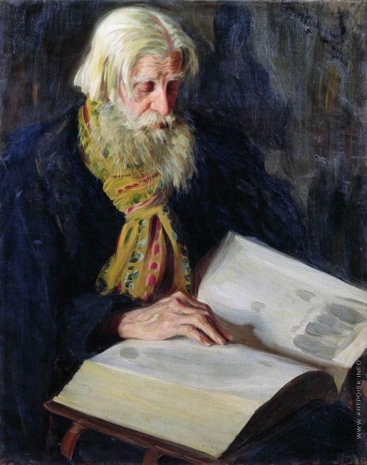Куликов И. С. Портрет старообрядца (Старик за чтением)