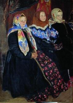 Куликов И. С. Три девицы