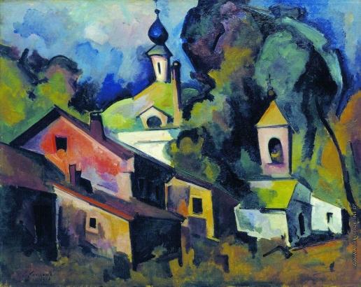 Куприн А. В. Москва. Пейзаж с церковью
