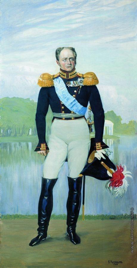 Кустодиев Б. М. Александр I
