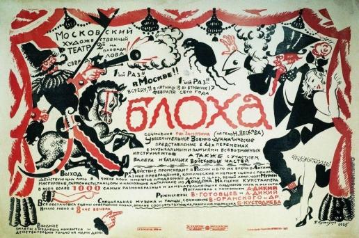 Кустодиев Б. М. Афиша спектакля «Блоха»