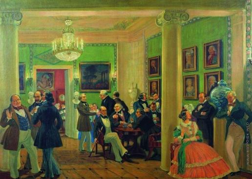 Кустодиев Б. М. В московской гостиной 1840-х годов (Люди сороковых годов)