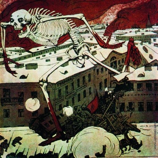 Кустодиев Б. М. Вступление. 1905 год. Москва