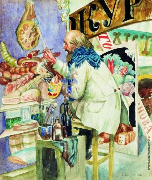 Кустодиев Б. М. Живописец вывесок