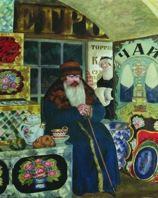 Кустодиев Б. М. Купец-сундучник