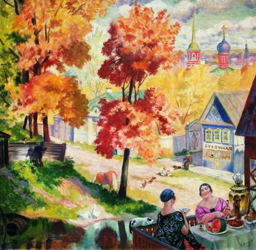 Кустодиев Б. М. Осень в провинции. Чаепитие