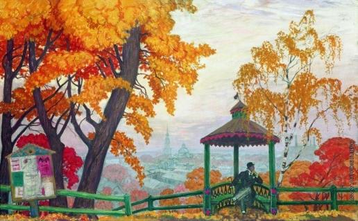 Кустодиев Б. М. Осень над городом