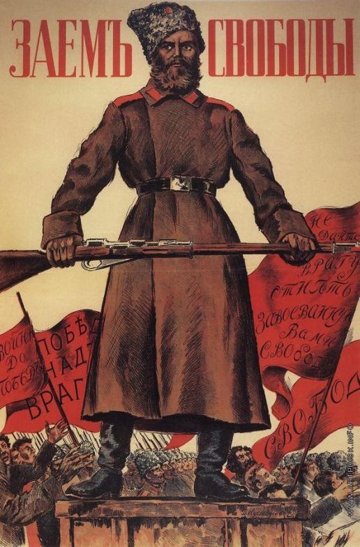 Кустодиев Б. М. Плакат «Заем свободы»