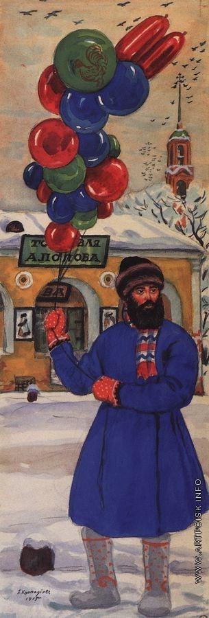 Кустодиев Б. М. Торговец шарами