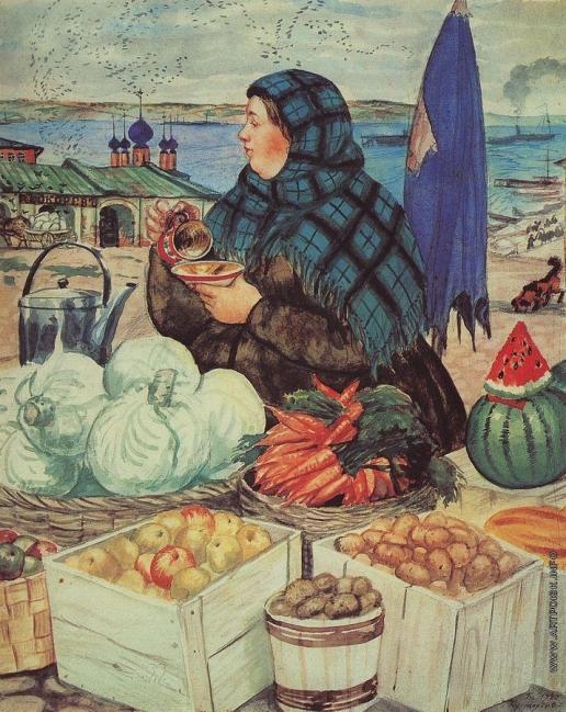 Кустодиев Б. М. Торговка овощами