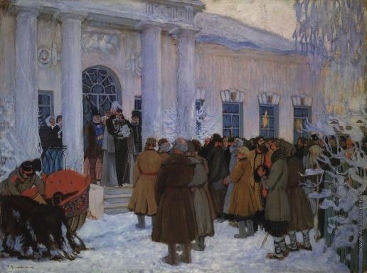 Кустодиев Б. М. Чтение манифеста