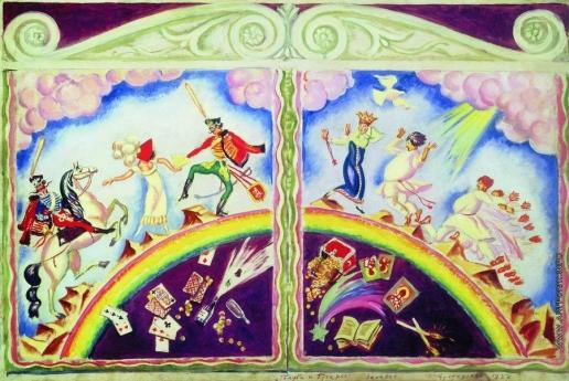 Кустодиев Б. М. Эскиз к спектаклю «Голуби и гусары»
