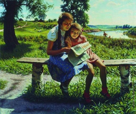 Лактионов А. И. Летом. 1951-