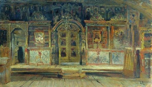 Левитан И. И. Внутри Петропавловской церкви в Плёсе, на Волге