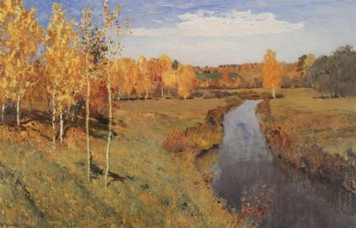 Левитан И. И. Золотая осень
