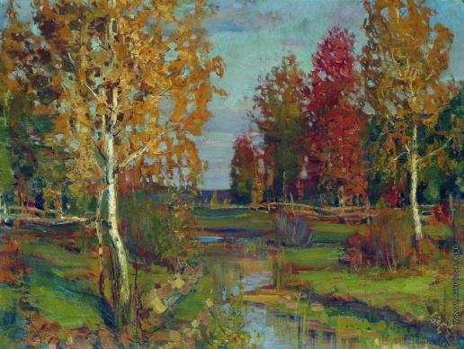 Левитан И. И. Осень