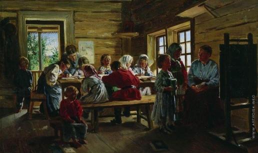 Маковский В. Е. В сельской школе