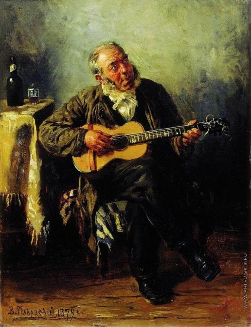 Маковский В. Е. Гитарист