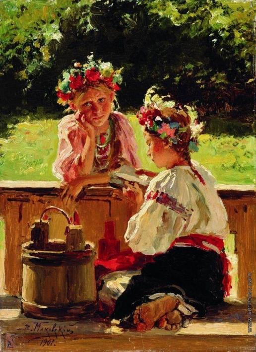 Маковский В. Е. Девушки, освещенные солнцем