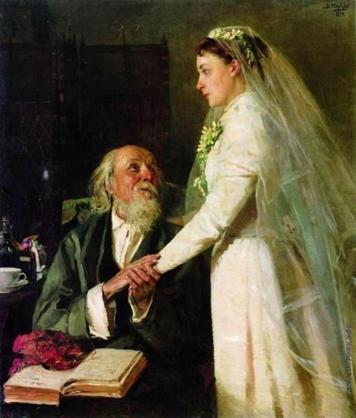 Маковский В. Е. К венцу (Прощание)