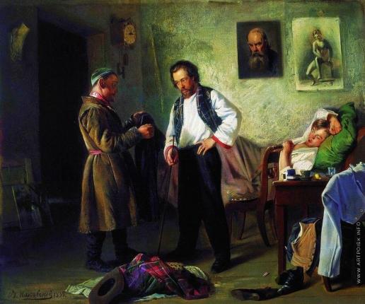 Маковский В. Е. Художник, продающий старые вещи татарину (Мастерская художника)