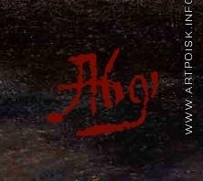 Абдулов И. А. Подпись 1