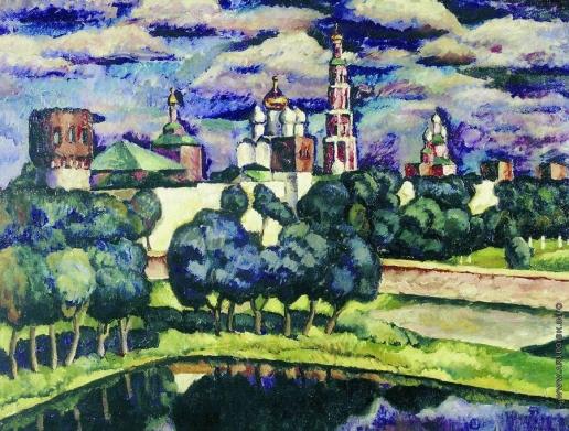 Машков И. И. Новодевичий монастырь. 1912-