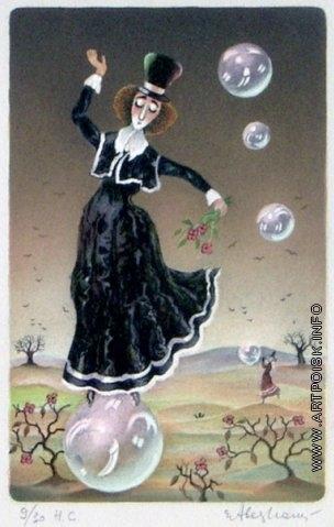 Абезгауз Е. З. Девушка на шаре